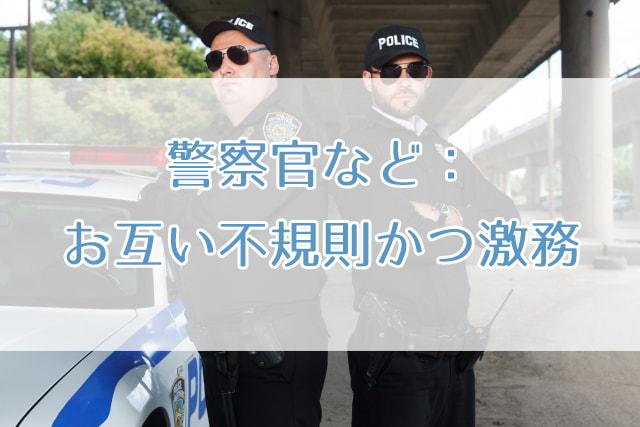 警察官ふたり