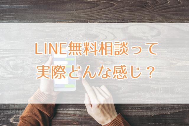 LINE無料相談実施中です