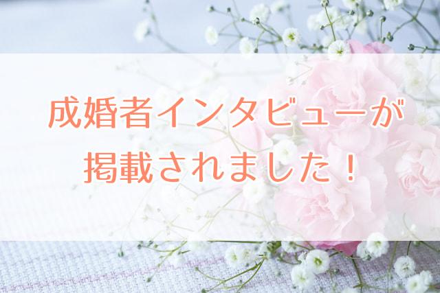 成婚者インタビュー公開