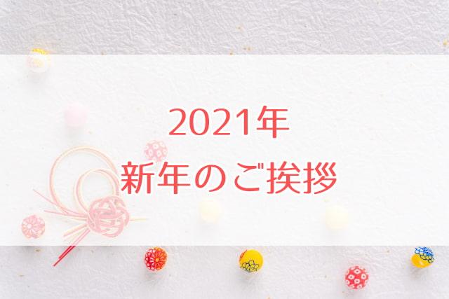 2021新年のご挨拶