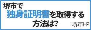 堺市で独身証明を取得する方法