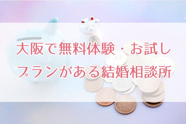 大阪で無料体験・お試しプランがある結婚相談所