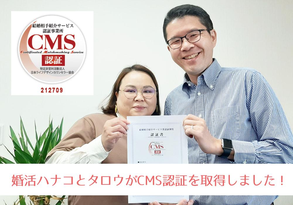 CMS認証を取得しました