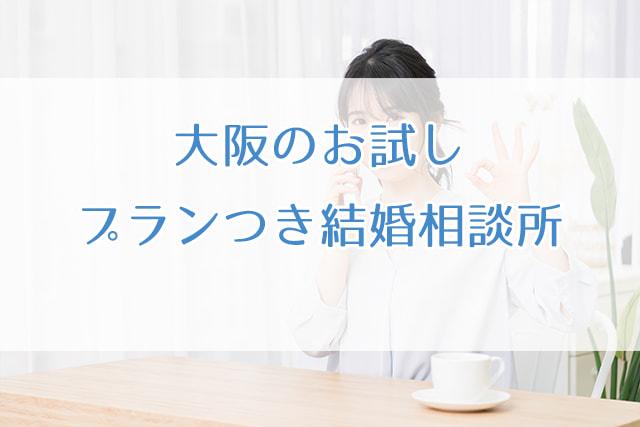 大阪のお試しプラン付き結婚