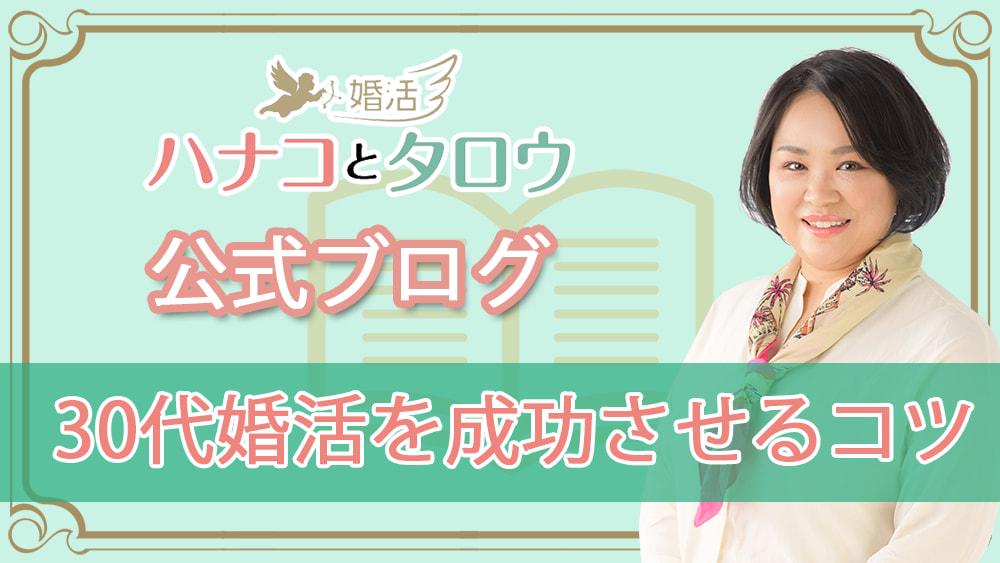 大阪の結婚相談所で30代婚活を成功させるには