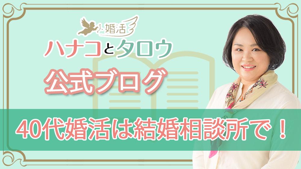 大阪で40代におすすめの結婚相談所
