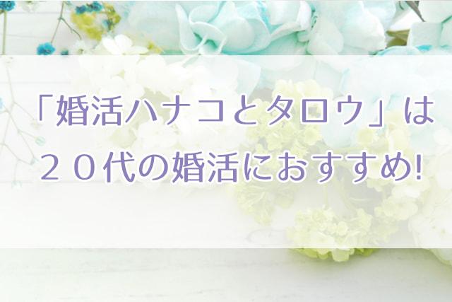 「婚活ハナコとタロウ」20代の婚活におすすめ!