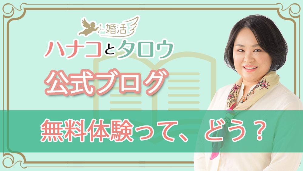 大阪で無料体験ができる結婚相談所
