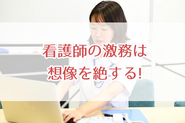 看護師の激務は想像を絶する