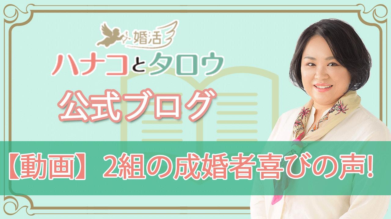 【動画】2組の成婚者喜びの声!