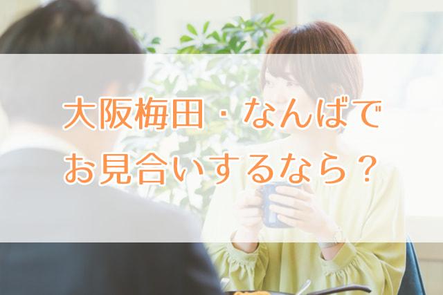 大阪梅田・なんばでお見合いするなら?